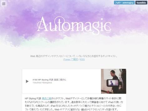 Automagic Podcastページヘ