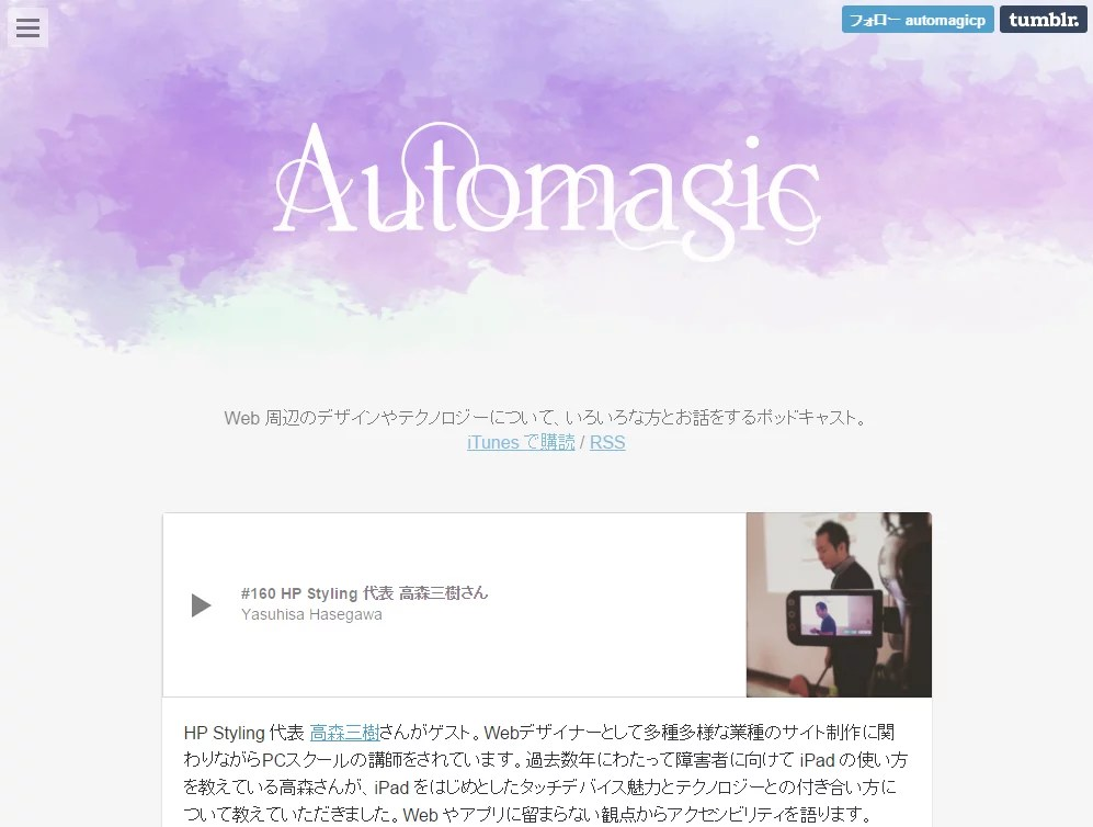 Automagic Podcastページヘ