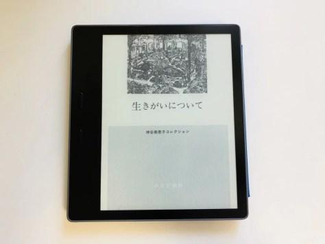 「生きがいについて」Kindle版