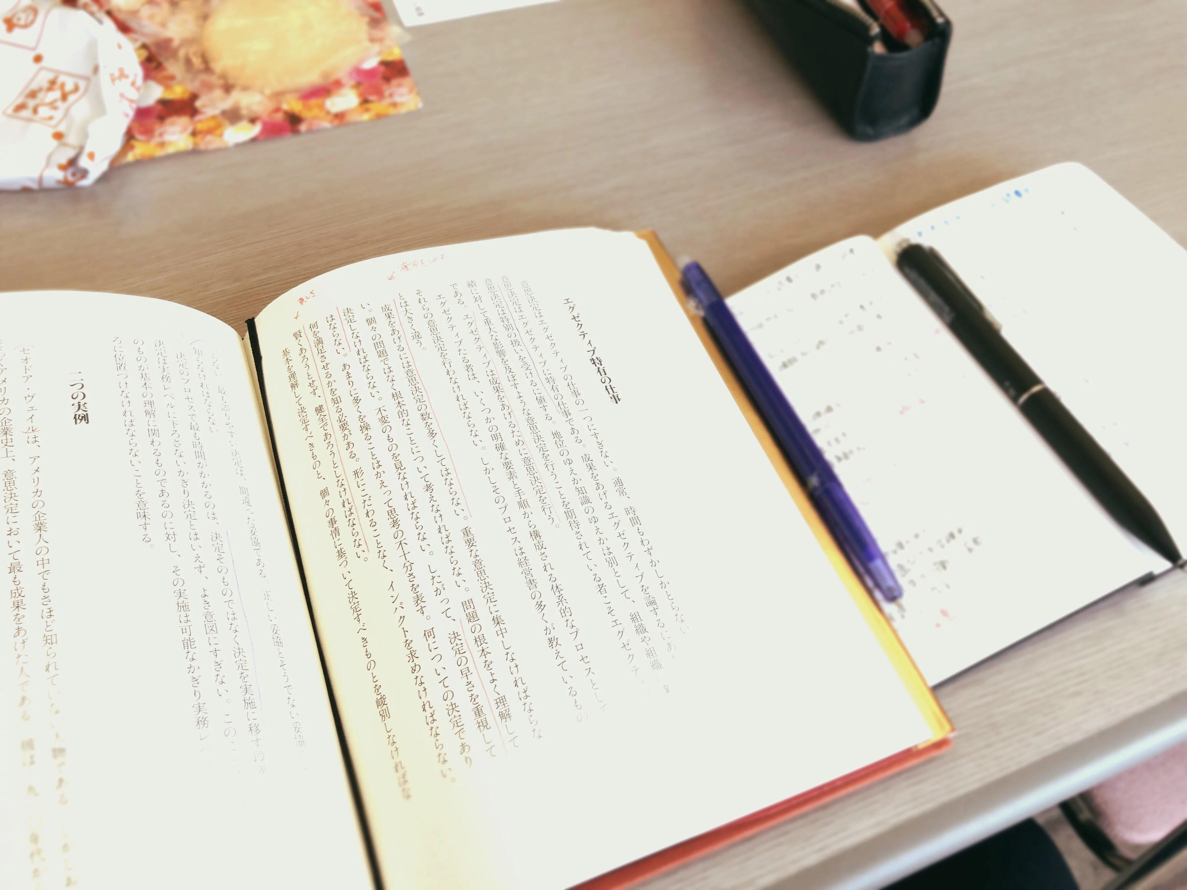 「経営者の条件」とノート