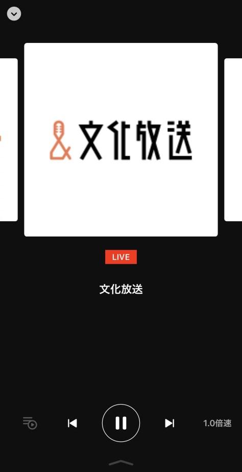 文化放送の画面