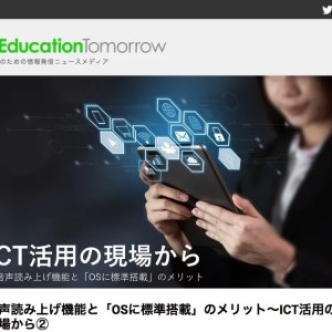 Education Tomorrow連載第2回ページ