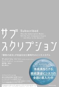 書籍「サブスクリプション」表紙