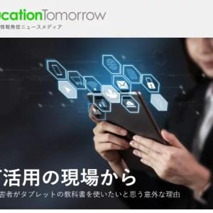 Education Tomorrow連載第4回