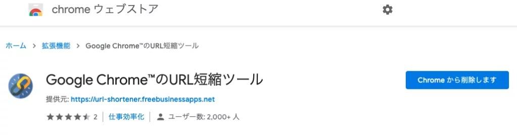 Google Chrome™のURL短縮ツール