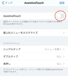AssistiveTouchの設定画面