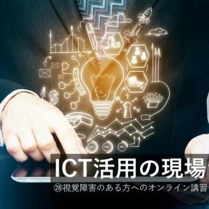 ICT活用の現場