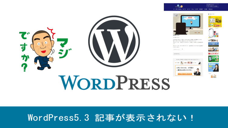 WordPress5.3不具合