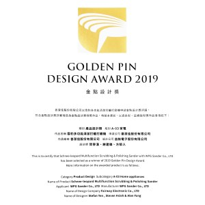 【Schnee-leopard won the Golden Pin Design Award】