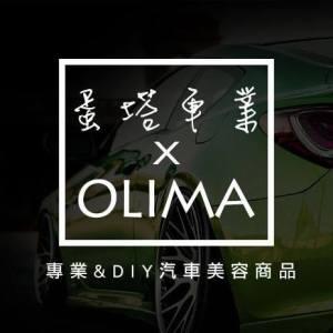 蛋塔車業(OLIMA)LOGO