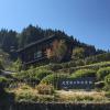 小国町の観光スポット「北里柴三郎記念館」