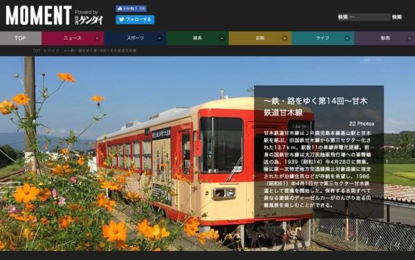 MOMENTの鉄道特集記事