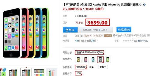 iPhone5c-desconto-china