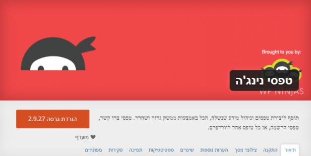 Ninja Forms in the Hebrew Plugin Directory