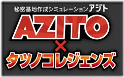 azito_logo[1]