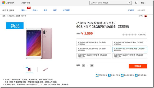 Xiamoi-Mi-5S-Plus-Chinese-Microsoft-Store[1]