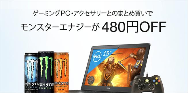 1054294_grocery_asahi_monster_gamingpc_cg_750x375[1]