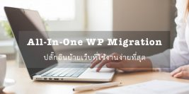 All In One Wp Migration Featured