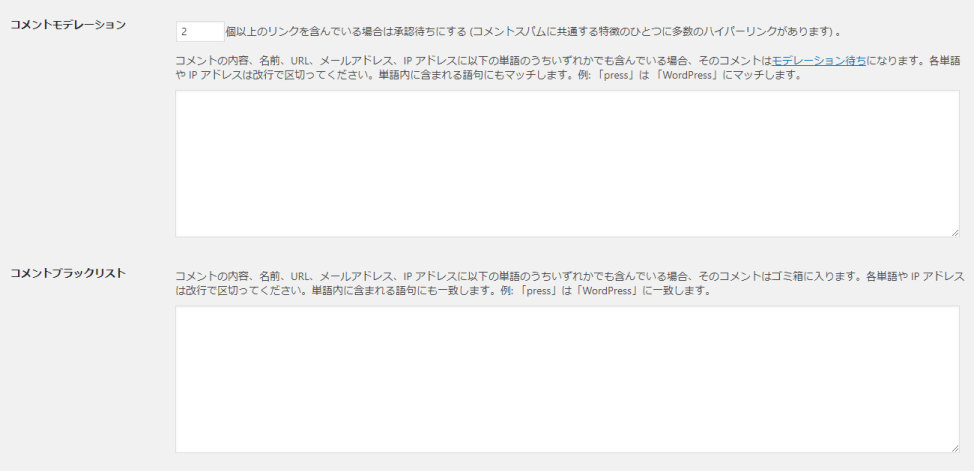 WordPress,ディスカッション設定1
