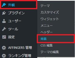 WordPress外観背景