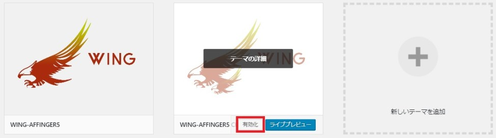 AFFINGER5,初期設定3