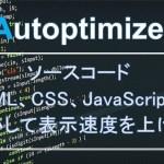 WPプラグイン,ソースコードHTML、CSS、JavaScriptを縮小して表示速度を上げる,Autoptimize