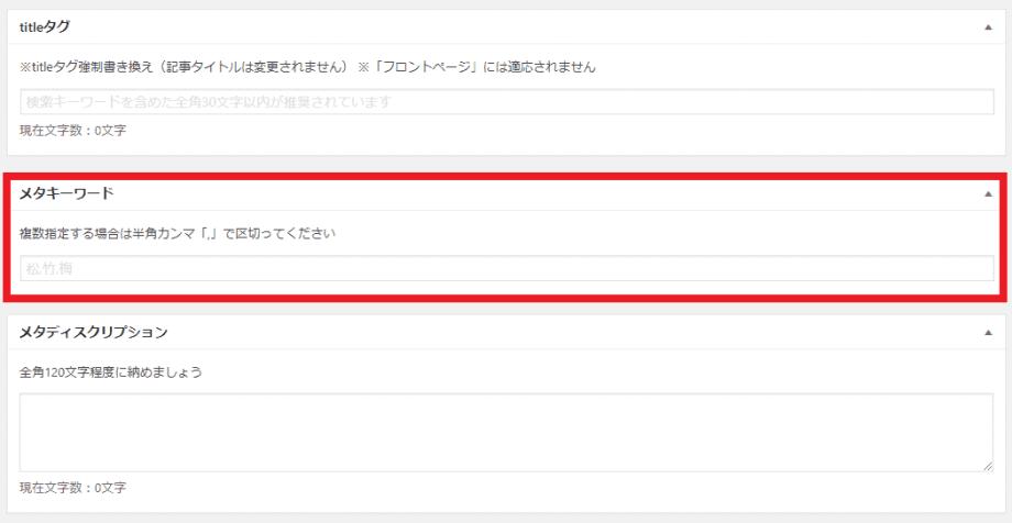 WordPressSEO設定メタキーワード