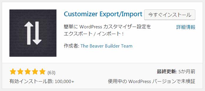 alt=CustomizerExportImport