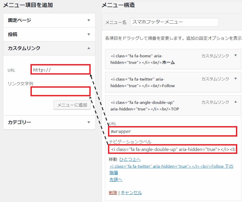 スマホフッターメニュー作成13-min