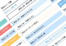 alt=SANGO記事装飾3