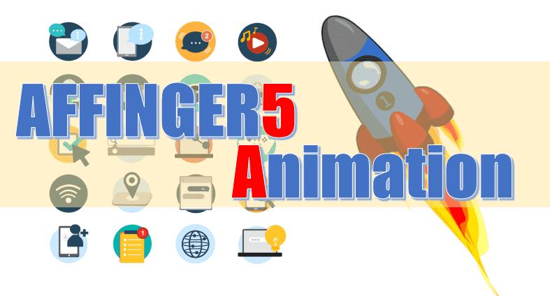 alt=【AFFINGER5】テキストやアイコン画像をアニメーション化できる機能紹介