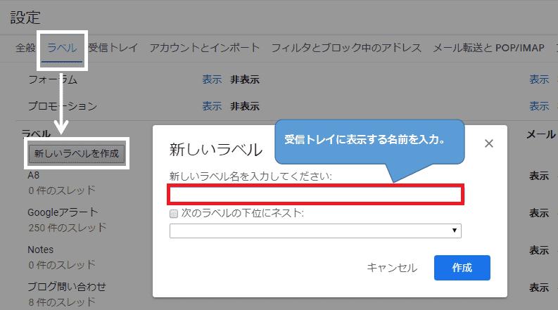 alt=Gmailフィルタ作成1