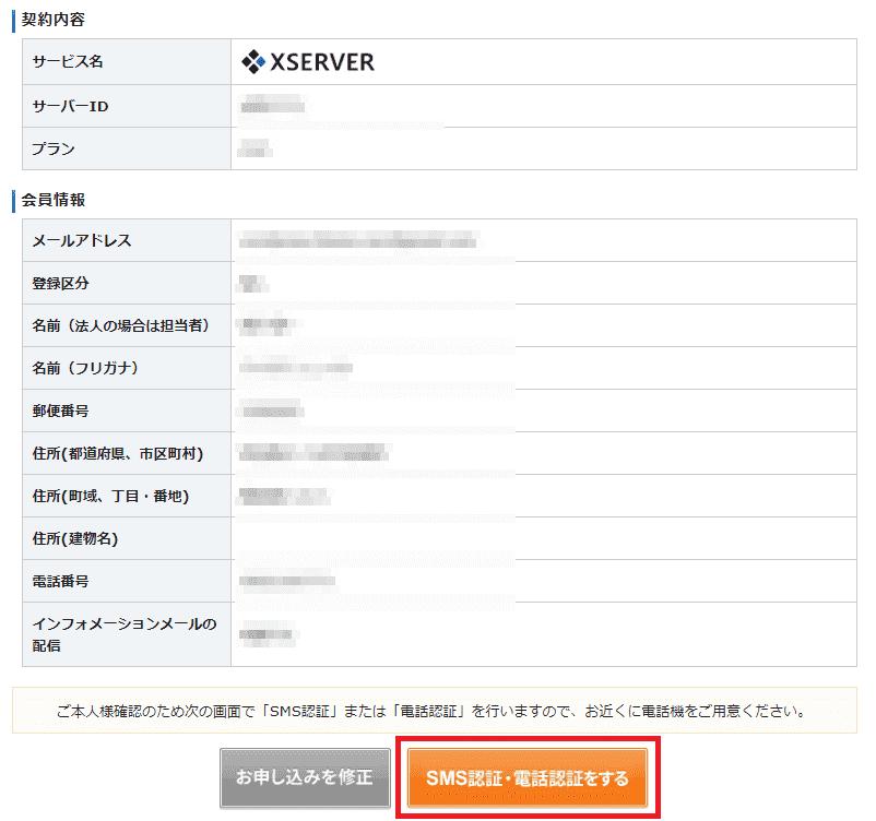 alt=エックスサーバー契約手順5