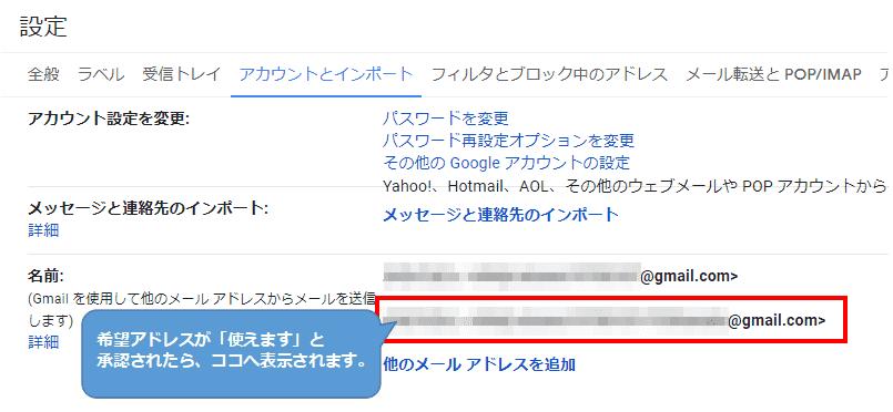 alt=gmailアドレス作成5