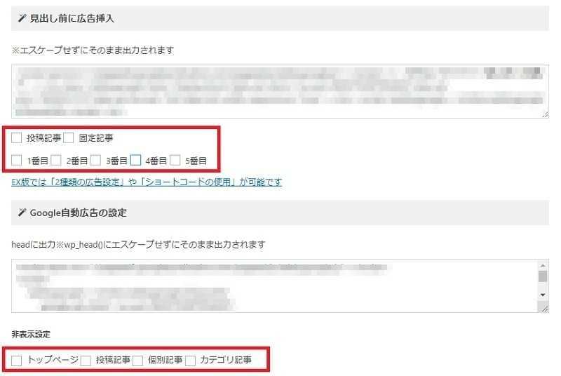 alt=AFFINGER5記事広告設定