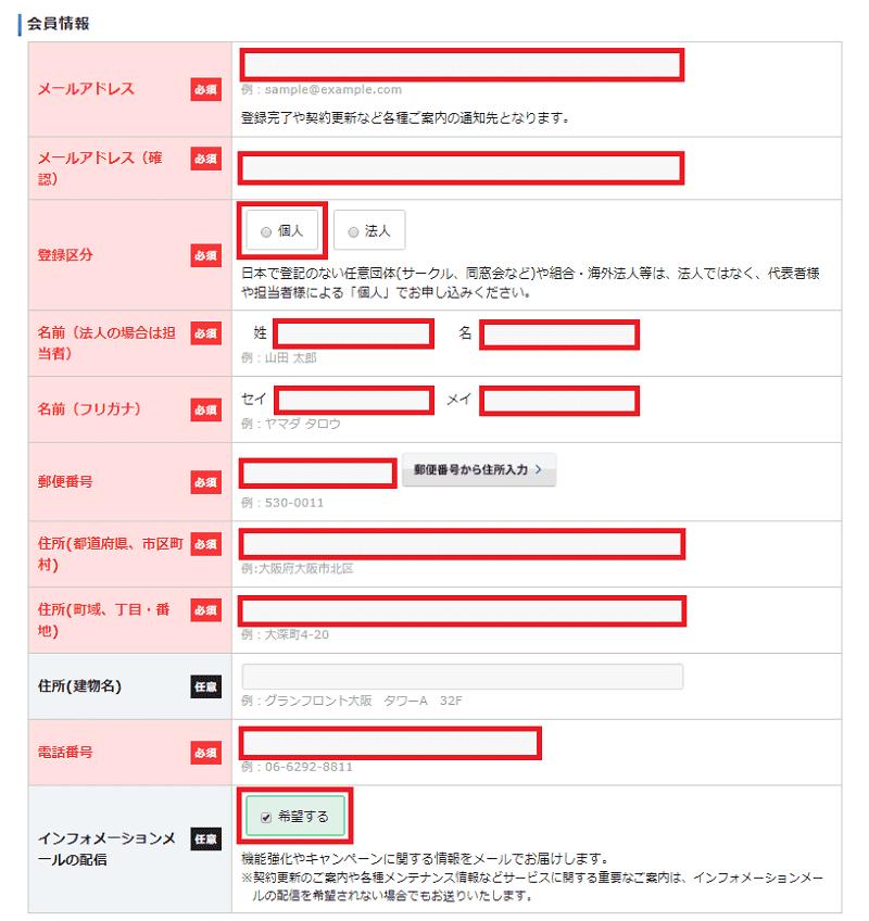 alt=エックスサーバー契約手順3