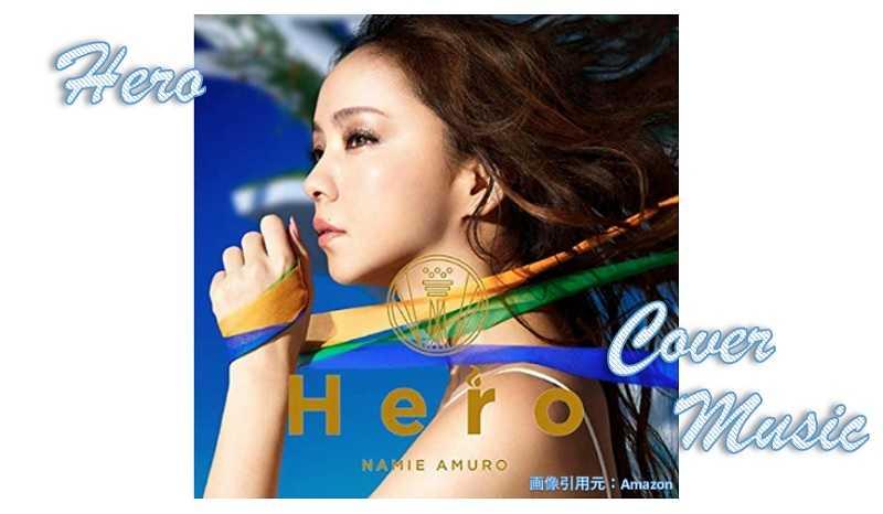 alt=【YouTube】安室奈美恵「Hero」カバーアーティスト厳選曲プラスPV紹介