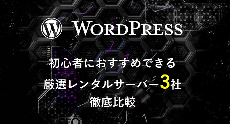 alt=【2019最新版】WordPress初心者に厳選したレンタルサーバー3社徹底比較