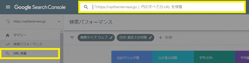 alt=新グーグルサーチコンソールで即時インデックスする方法