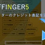 alt=【AFFINGER5】フッターのクレジット表記を簡単に非表示にする方法