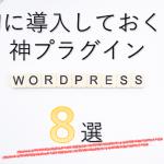alt=2019 導入しておくべきWordPress プラグイン 8