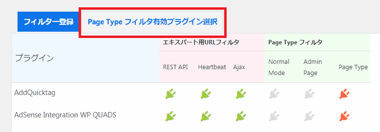 alt=Page typeフィルタ設定3
