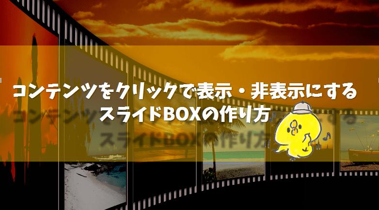 alt=【簡単】クリックでコンテンツの表示切替ができるスライドBOXを作る方法