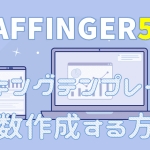 alt=AFFINGER5 ランキング
