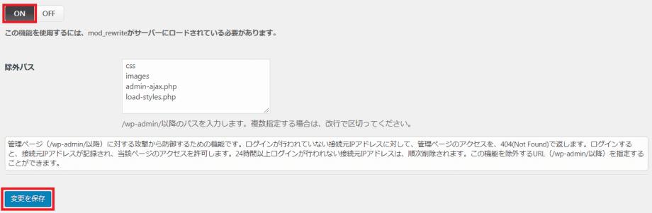 alt=SiteGuard WP Plugin 設定2