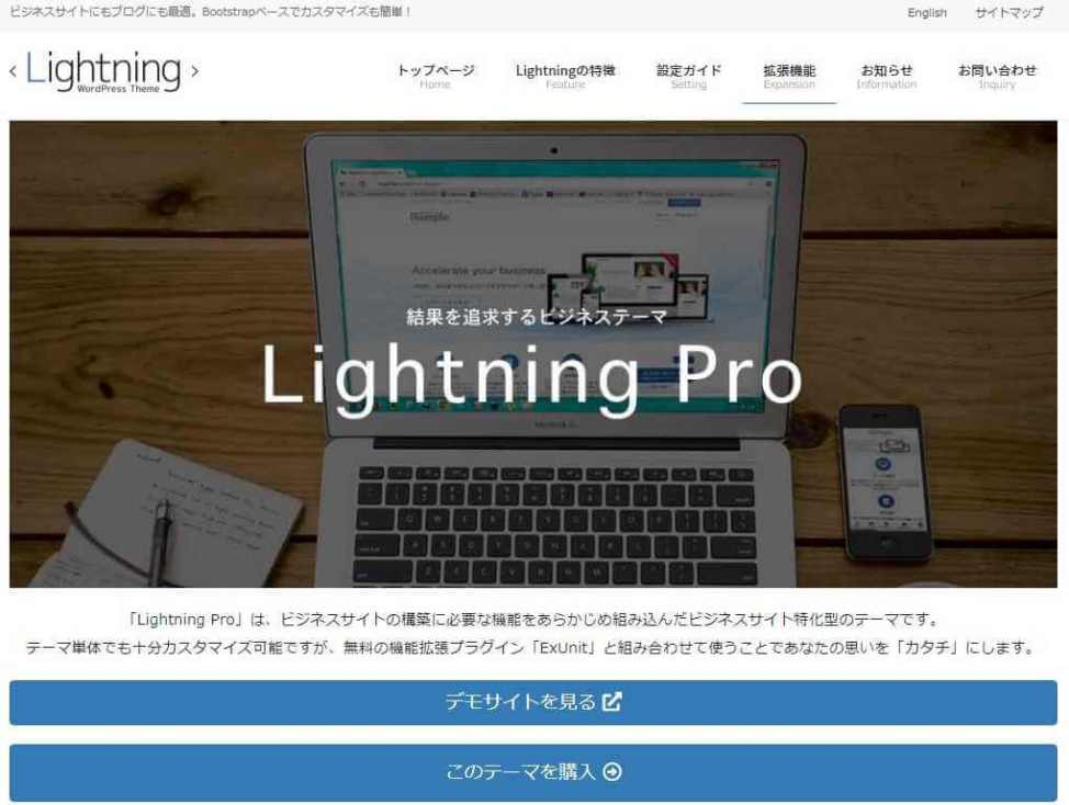 alt=WordPressテーマ Lightning Pro
