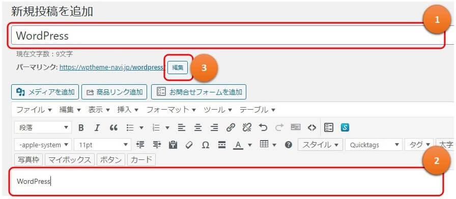 alt=投稿記事 URL設定1