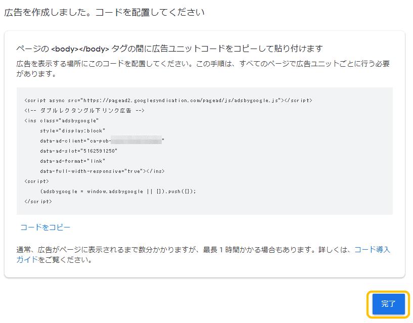 alt=AFFINGER5 リンク広告セット表示設定3
