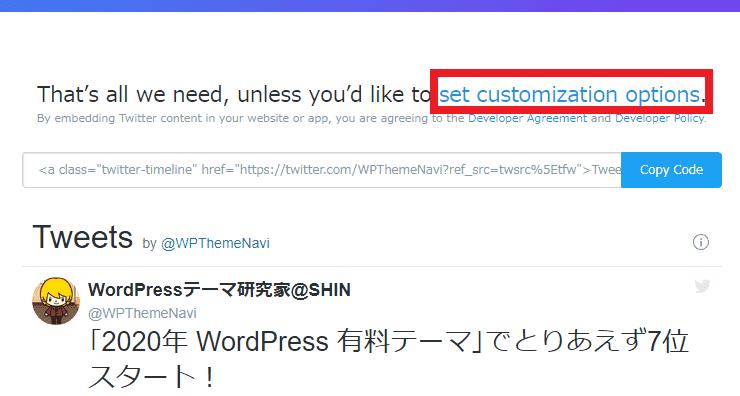 alt=Twitterタイムライン カスタマイズ