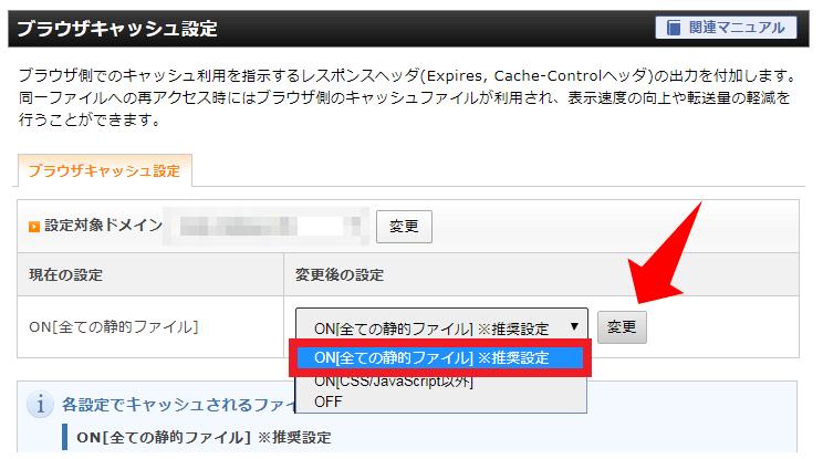 alt=エックスサーバー,アクブラウザキャッシュ設定3
